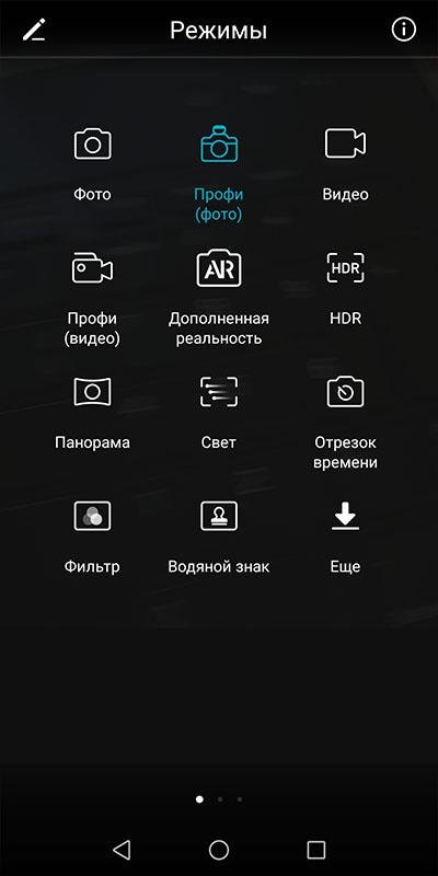 Настройка камеры honor 9