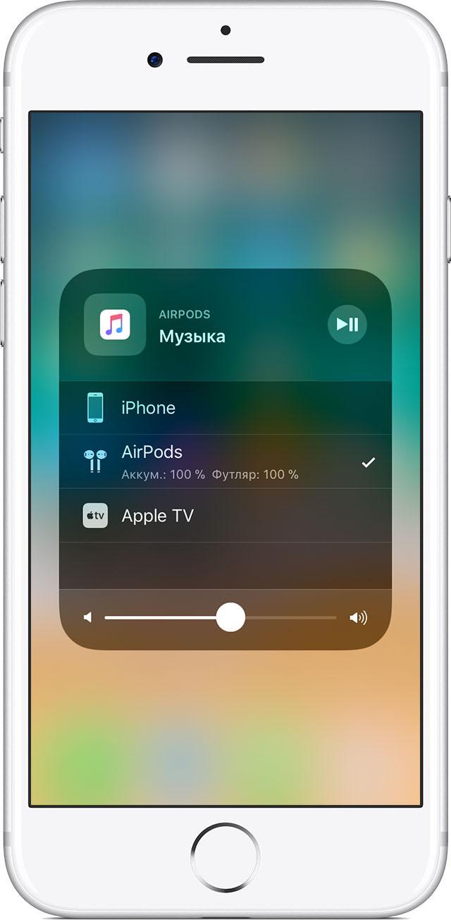 Выбор источника звука в iPhone