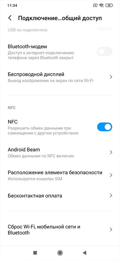 """Как записать """"Тройку"""" на телефон NFC"""