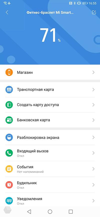 💳 Как оплачивать покупки спомощью Xiaomi MiBand 4с NFC
